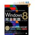 Windows 8完全制覇パーフェクト [大型本]