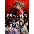 るろうに剣心 通常版 [DVD] (2012)